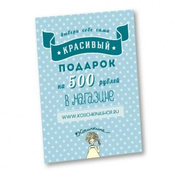 Сертификат на 500 рублей