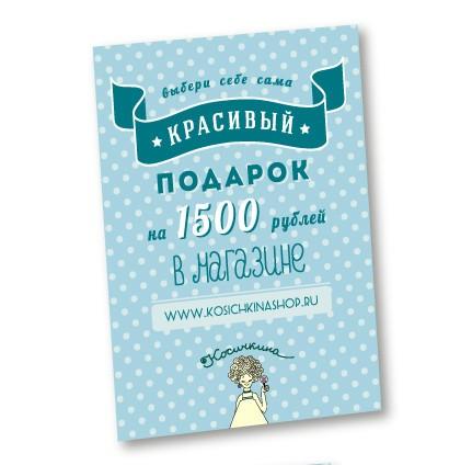Сертификат на 1500 рублей